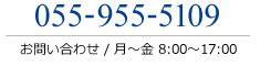 055-955-5109 お問い合わせ 月〜金8:00〜17:00